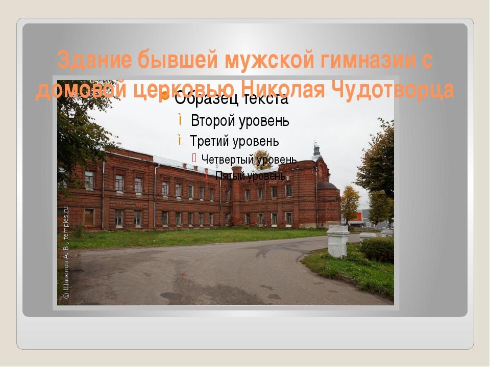 Здание бывшей мужской гимназии с домовой церковью Николая Чудотворца