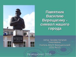 Верещагино 2015 Памятник Василию Верещагину - символ нашего города Автор: Ко