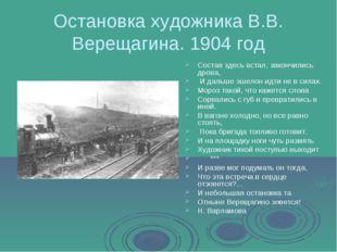 Остановка художника В.В. Верещагина. 1904 год Состав здесь встал, закончились