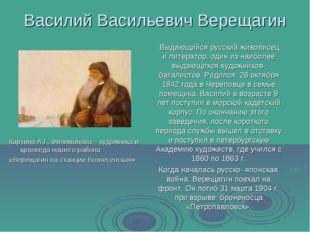 Василий Васильевич Верещагин Картина А.Г. Филимонова – художника и краеведа н