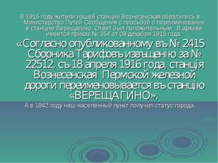 В 1915 году жители нашей станции Вознесенская обратились в Министерство Путей