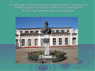 В 1995 году по проекту пермского архитектора А. Уральского в центре площади б