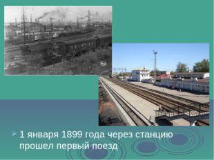 1 января 1899 года через станцию прошел первый поезд