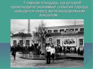 Главная площадь, на которой происходили значимые события города, находится п