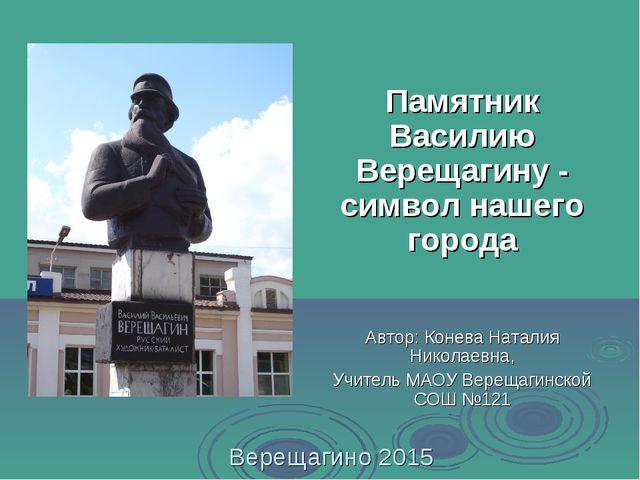 Верещагино 2015 Памятник Василию Верещагину - символ нашего города Автор: Ко...