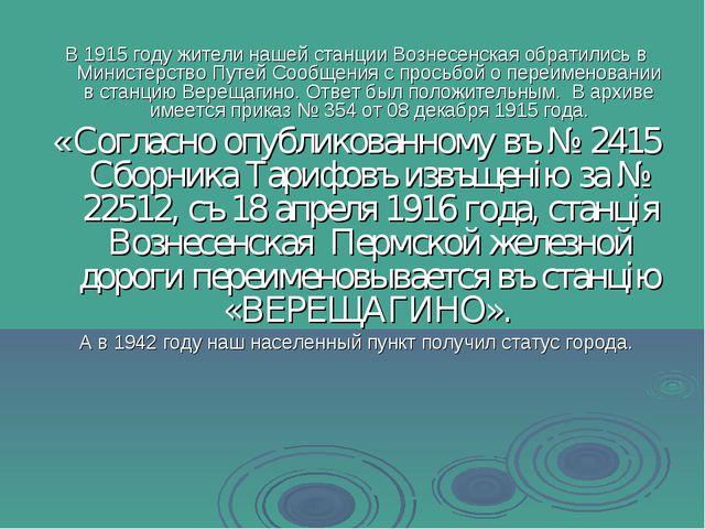 В 1915 году жители нашей станции Вознесенская обратились в Министерство Путей...