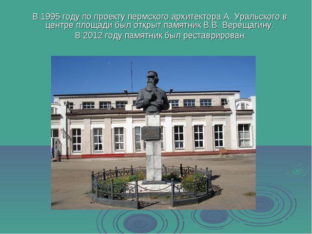 В 1995 году по проекту пермского архитектора А. Уральского в центре площади б...