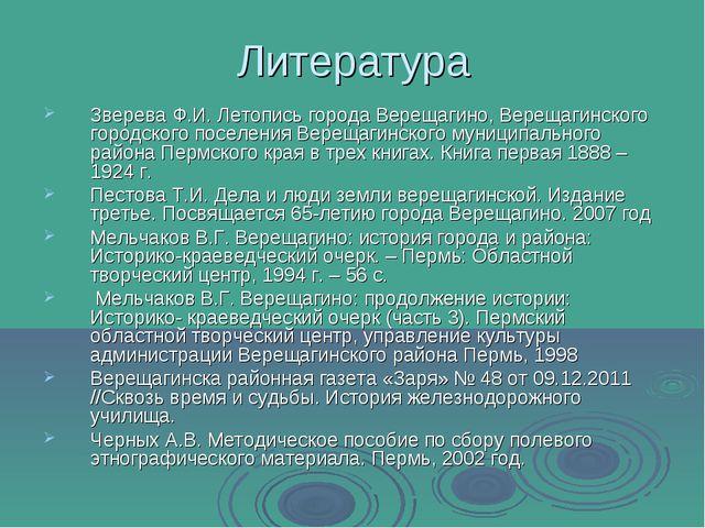 Литература Зверева Ф.И. Летопись города Верещагино, Верещагинского городского...