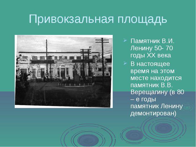 Привокзальная площадь Памятник В.И. Ленину 50- 70 годы XX века В настоящее вр...