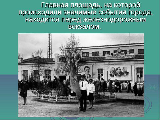 Главная площадь, на которой происходили значимые события города, находится п...