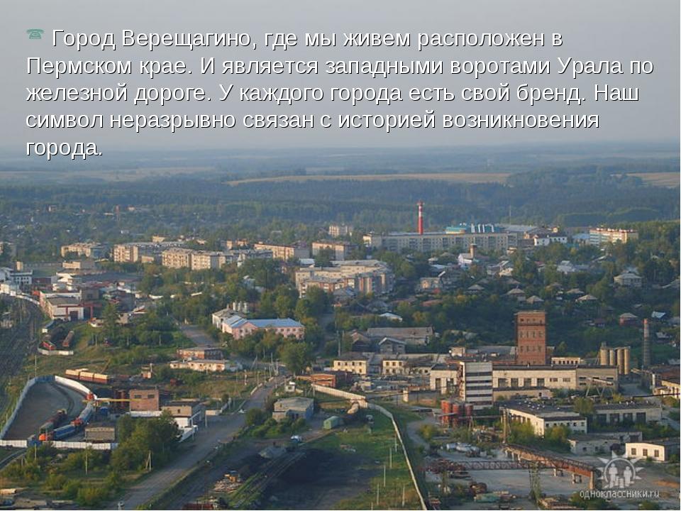 Город Верещагино, где мы живем расположен в Пермском крае. И является западн...