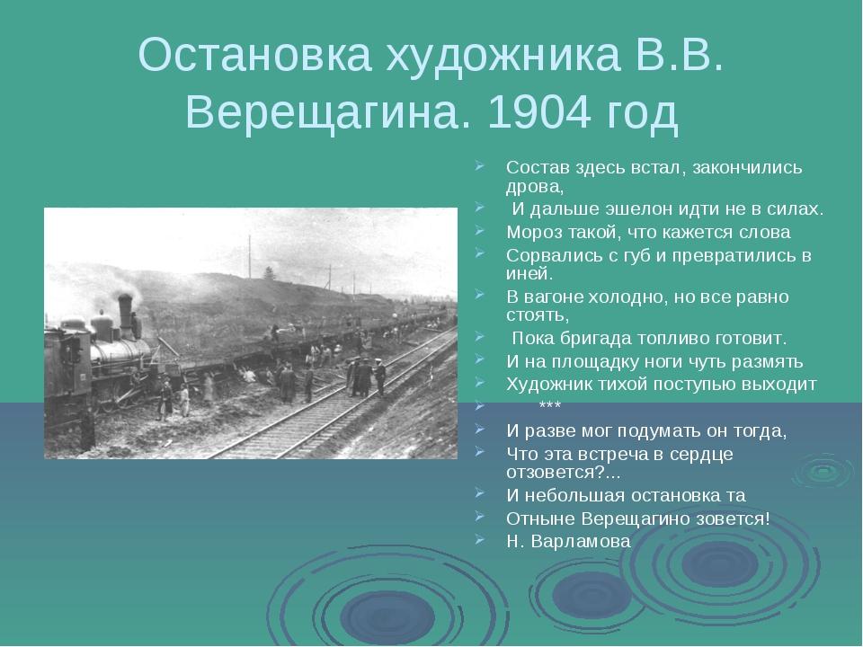 Остановка художника В.В. Верещагина. 1904 год Состав здесь встал, закончились...