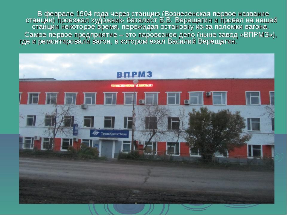 В феврале 1904 года через станцию (Вознесенская первое название станции) про...