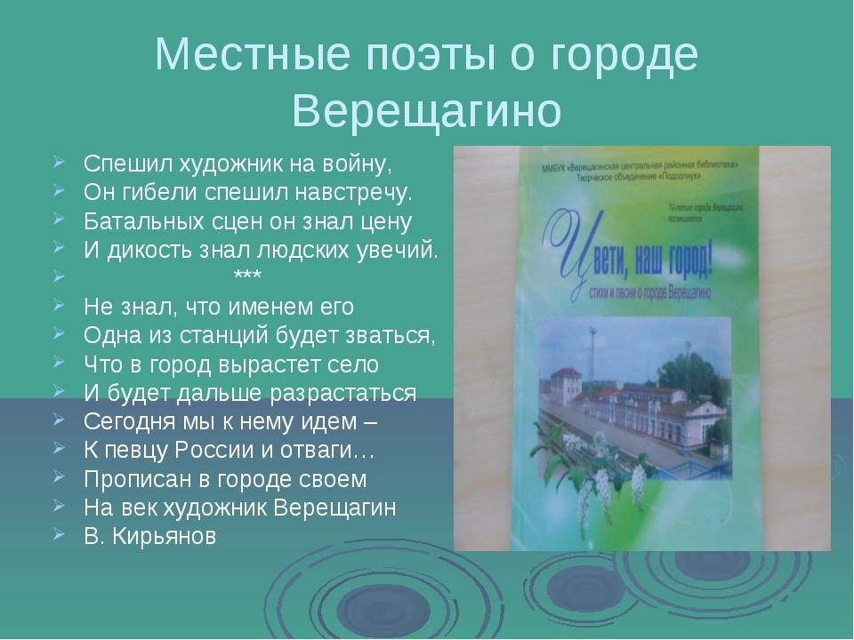 Местные поэты о городе Верещагино Спешил художник на войну, Он гибели спешил...