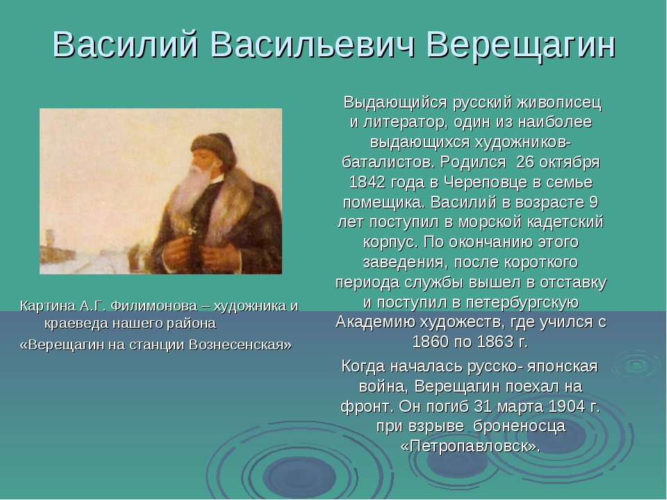 Василий Васильевич Верещагин Картина А.Г. Филимонова – художника и краеведа н...