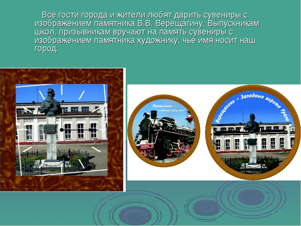 Все гости города и жители любят дарить сувениры с изображением памятника В.В...