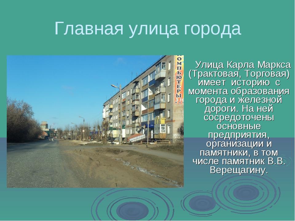 Главная улица города Улица Карла Маркса (Трактовая, Торговая) имеет историю с...