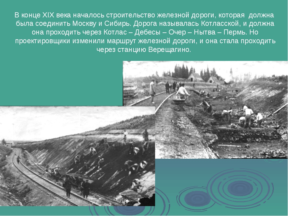 В конце XIX века началось строительство железной дороги, которая должна была...