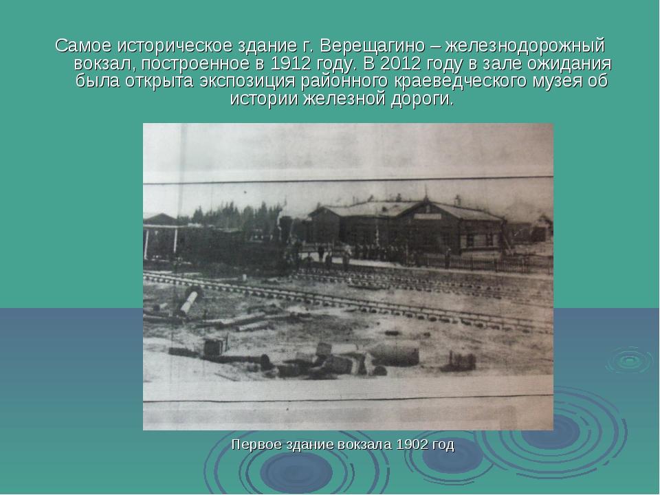 Самое историческое здание г. Верещагино – железнодорожный вокзал, построенное...