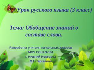 Тема: Обобщение знаний о составе слова. Урок русского языка (3 класс) Разрабо