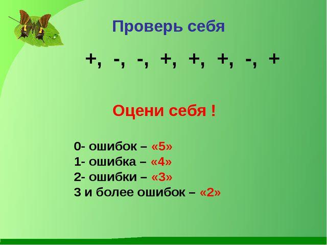 Проверь себя +, -, -, +, +, +, -, + 0- ошибок – «5» 1- ошибка – «4» 2- ошибки...