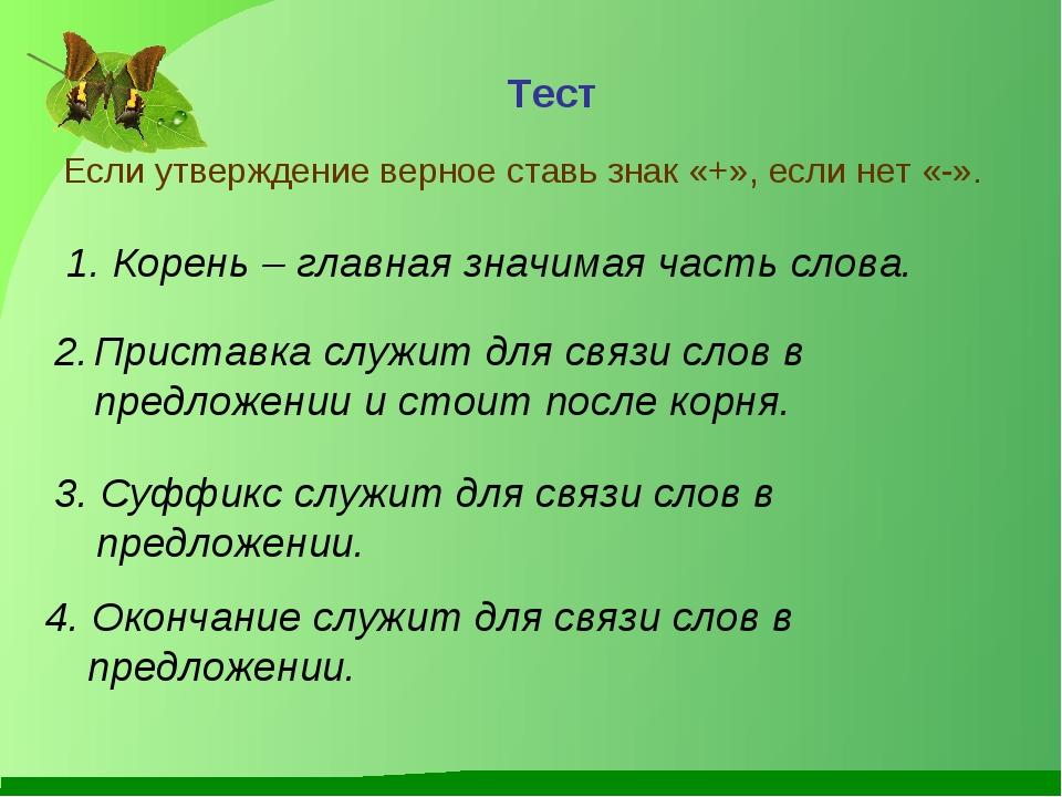 Тест Если утверждение верное ставь знак «+», если нет «». 1. Корень – главна...