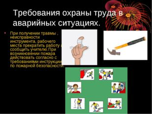 Требования охраны труда в аварийных ситуациях. При получении травмы , неиспра