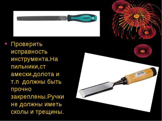 инструкция по охране труда при ручной обработке древесины для учащихся