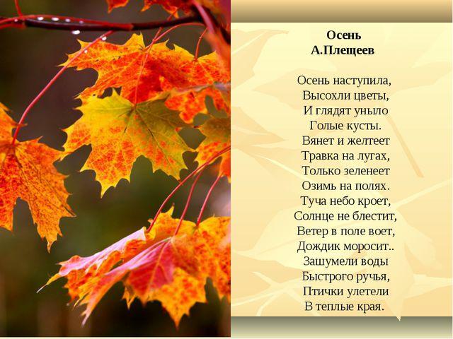 Осень А.Плещеев Осень наступила, Высохли цветы, И глядят уныло Голые кусты. В...