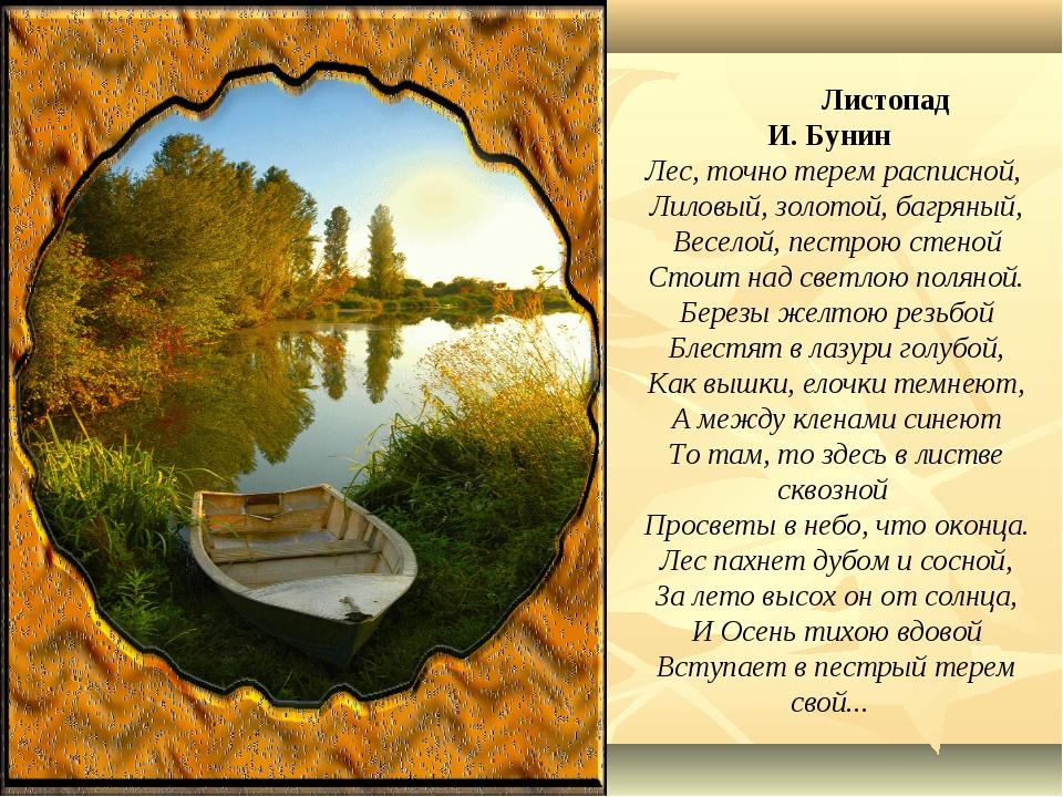 Листопад И. Бунин Лес, точно терем расписной, Лиловый, золотой, багряный, Ве...