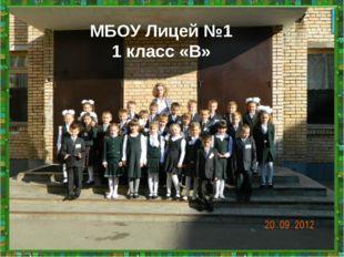 МБОУ Лицей №1 1 класс «В»