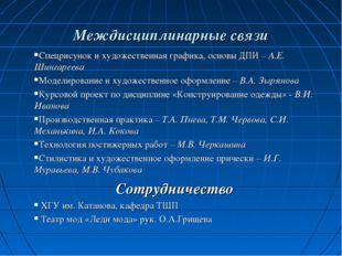 Междисциплинарные связи Спецрисунок и художественная графика, основы ДПИ – А.