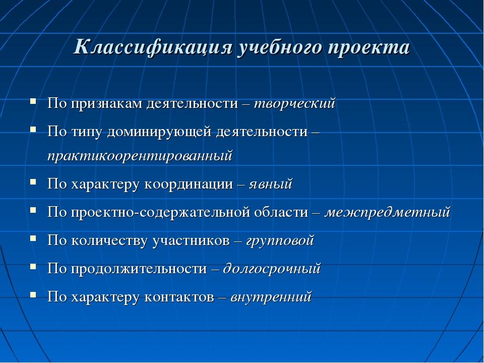 Классификация учебного проекта По признакам деятельности – творческий По типу...