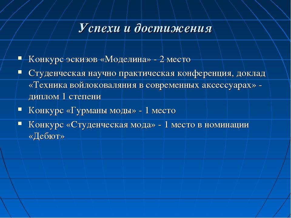 Успехи и достижения Конкурс эскизов «Моделина» - 2 место Студенческая научно...