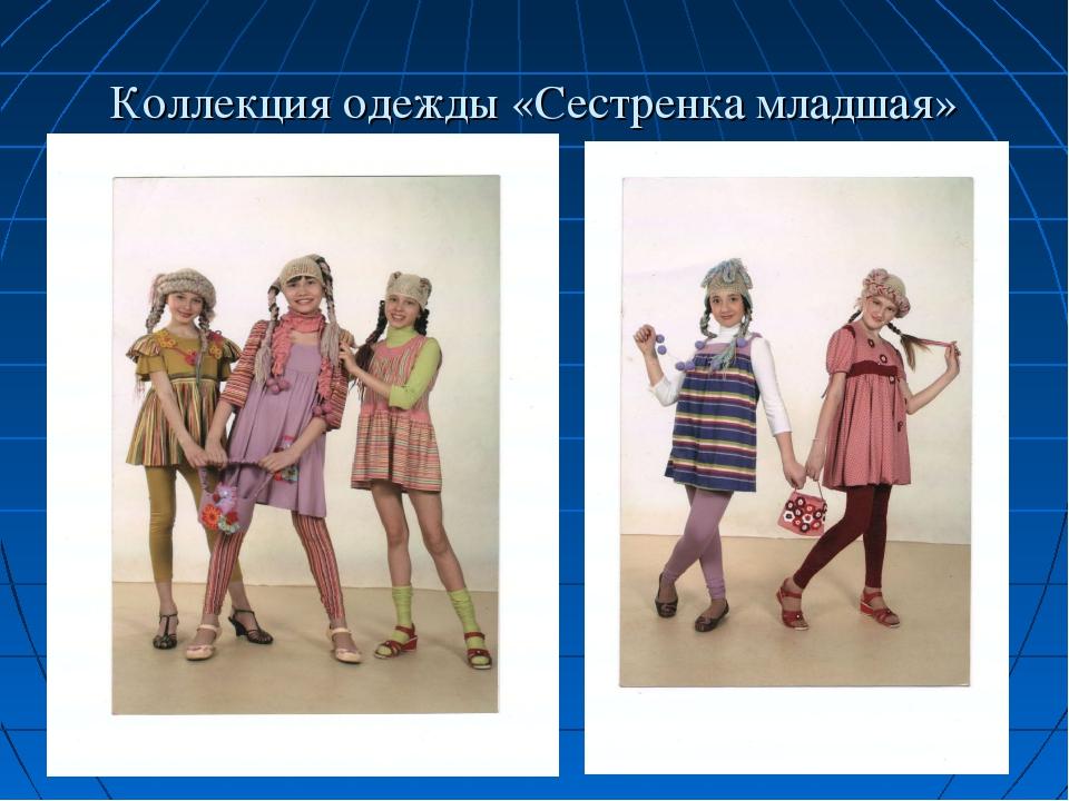 Коллекция одежды «Сестренка младшая»