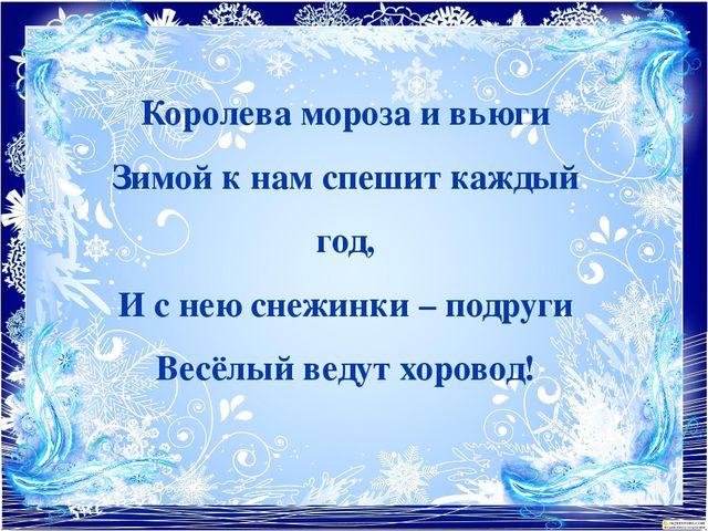 Королева мороза и вьюги Зимой к нам спешит каждый год, И с нею снежинки – под...