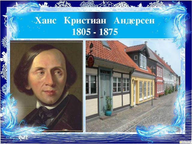 Ханс Кристиан Андерсен 1805 - 1875