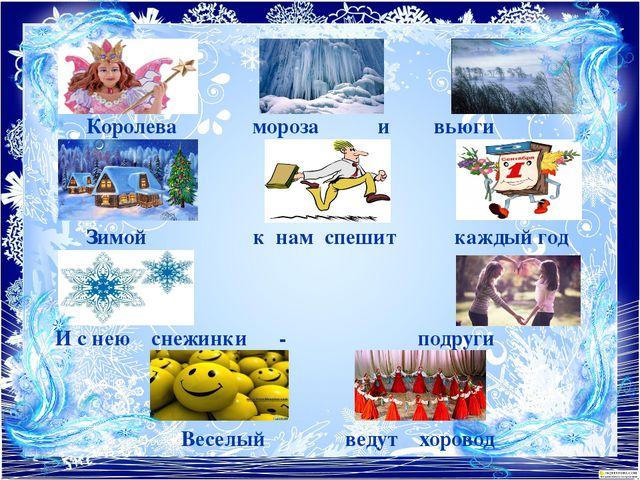Королева  мороза и  вьюги Зимой к нам спешит каждый год Веселый ведут хоро...