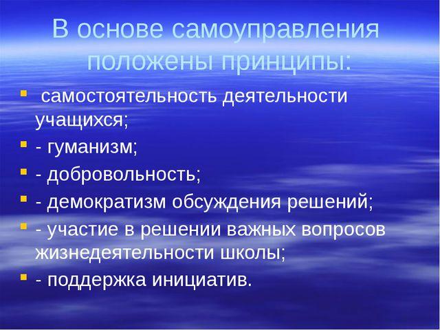 Структура «Демократической республики ЭРА». В «Демократической республике три...