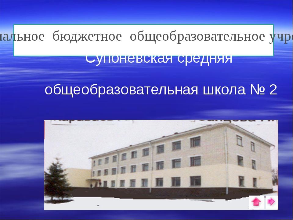 Муниципальное бюджетное общеобразовательное учреждение Супоневская средняя о...