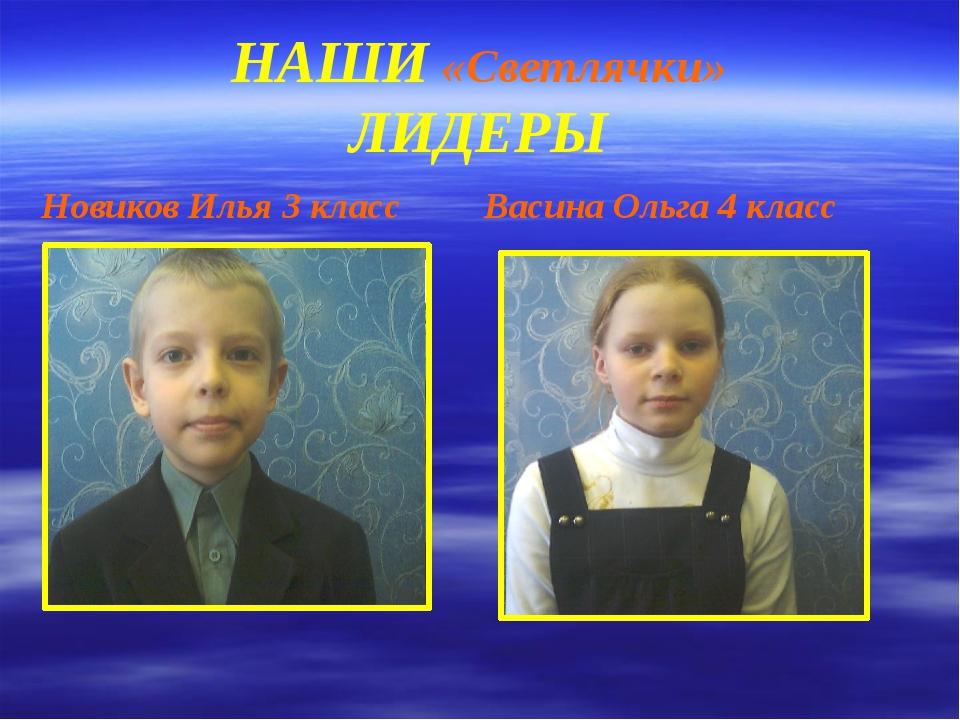 НАШИ «Светлячки» ЛИДЕРЫ Батирова Настя 1 класс Кабишев Дима 2 класс