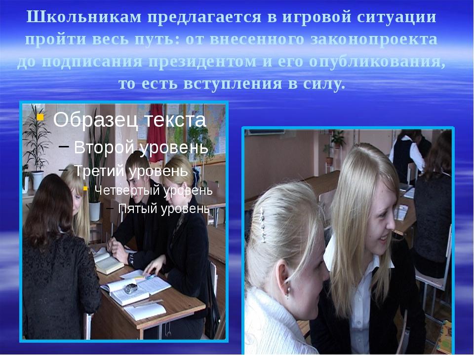 Школьное самоуправление Образование молодежи Профориентация молодежи Социали...