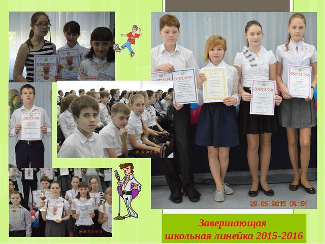 Завершающая школьная линейка 2015-2016