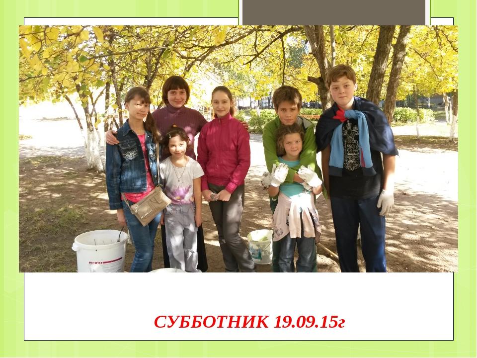 СУББОТНИК 19.09.15г