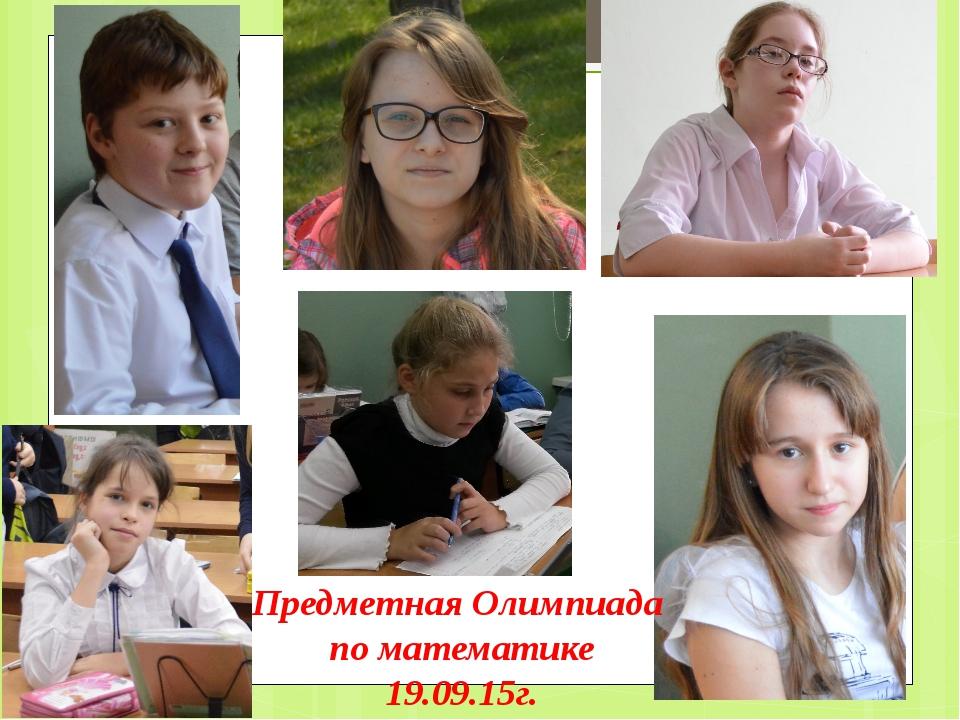 Предметная Олимпиада по математике 19.09.15г.
