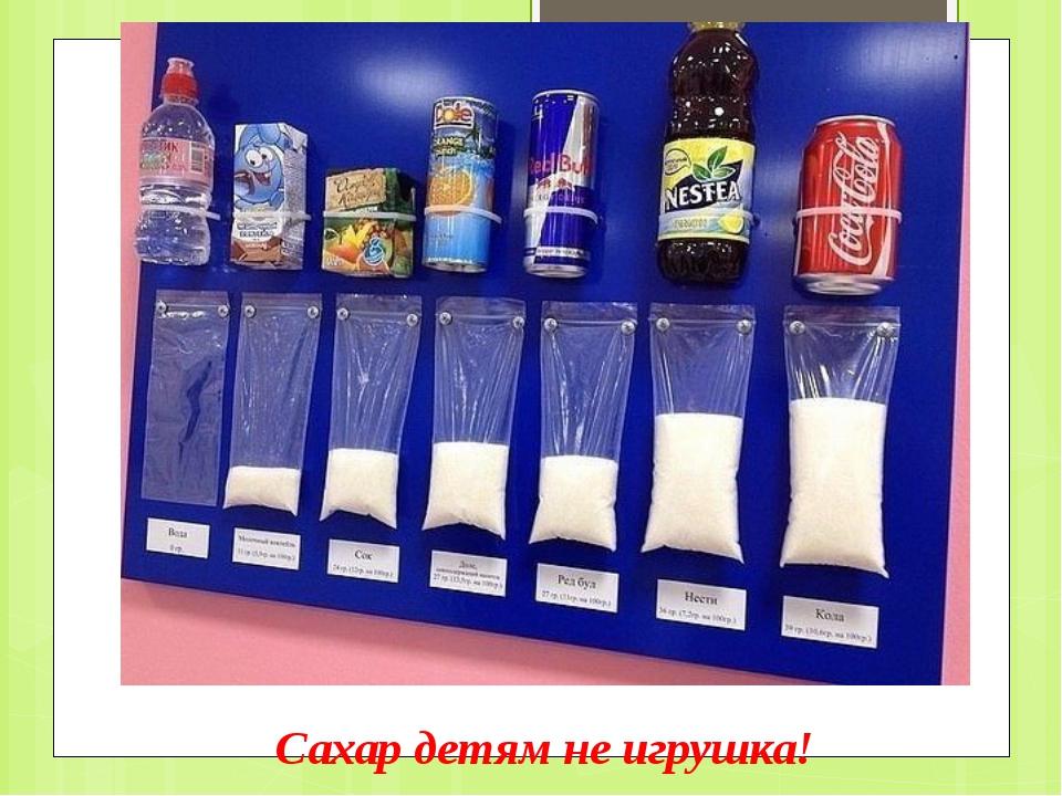 Сахар детям не игрушка!