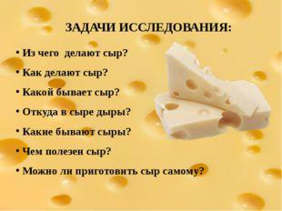 Из чего делают сыр? Как делают сыр? Какой бывает сыр? Откуда в сыре дыры? Как