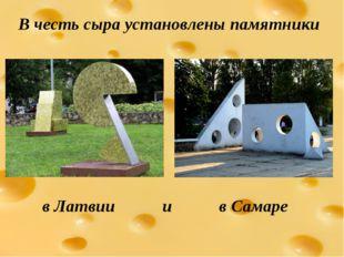 В честь сыра установлены памятники в Латвии и в Самаре
