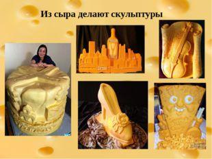 Из сыра делают скульптуры