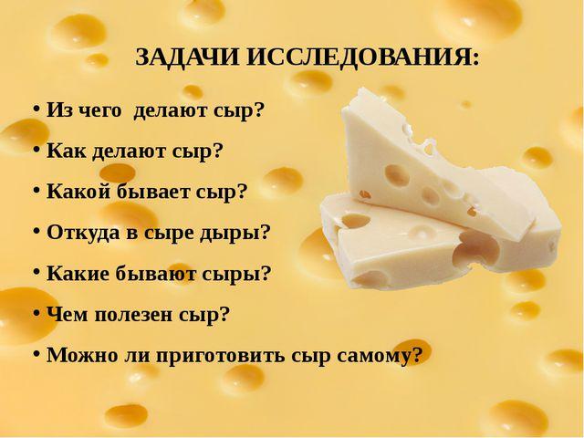 Из чего делают сыр? Как делают сыр? Какой бывает сыр? Откуда в сыре дыры? Как...